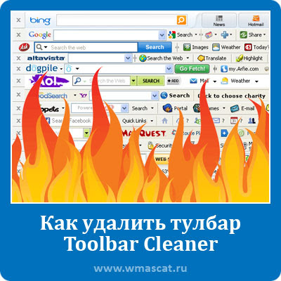 Как удалить тулбар: Toolbar Cleaner