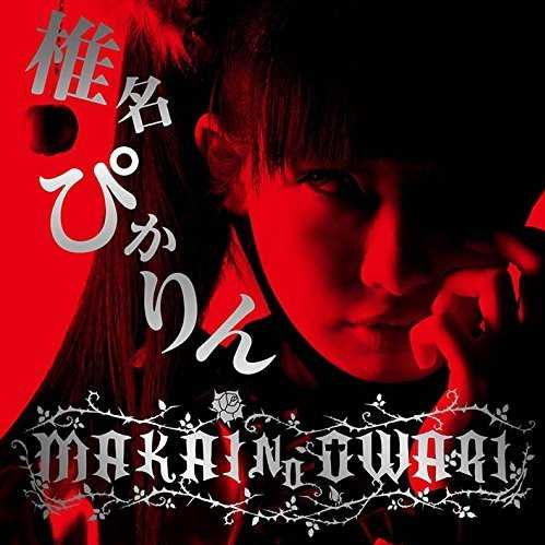 [Album] 椎名ぴかりん – MAKAI NO OWARI (2015.08.26/MP3/RAR)