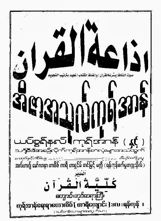 Iza-athul Quran F.jpg