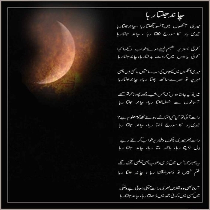Wasi Shah Poetry in Urdu Chand Jalta Raha in urdu