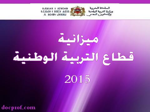 ميزانية قطاع التربية الوطنية 2015