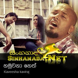 Hamuwana Neth - Kaveesha Kaviraj - Sinhanada.Net