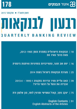 """""""רבעון לבנקאות - כתב העת האקדמי של איגוד הבנקים"""" גיליון 178, אוקטובר 2015"""