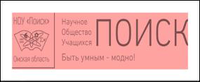 """Смотрите сайт научного общество учащихся """"Поиск"""" :"""