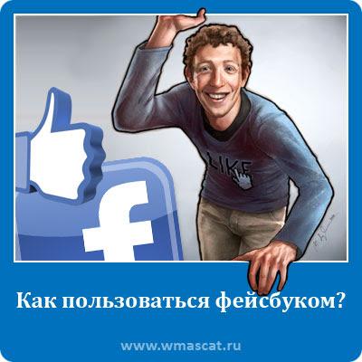 Как пользоваться фейсбуком?