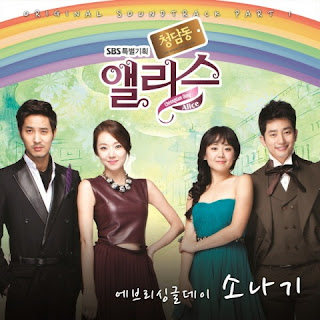 Every Single Day(에브리 싱글 데이) – Cheongdamdong Alice OST Part.1(청담동 앨리스 OST Part.1)