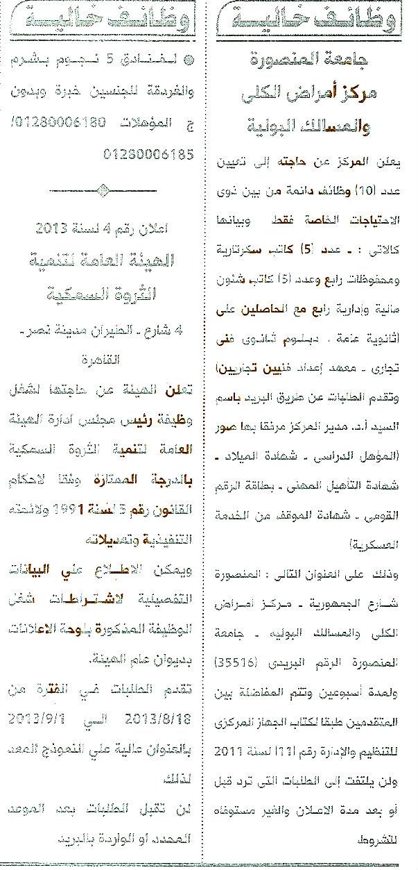 وظائف الأهرام 17/8/2013 السبت 17 أغسطس 2013