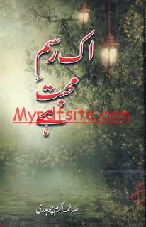 Ek Rasm e Mohabat Hay By Saima Chodhri