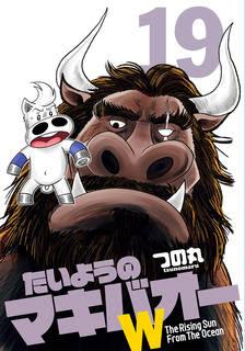 [つの丸] たいようのマキバオーW 第01-19巻