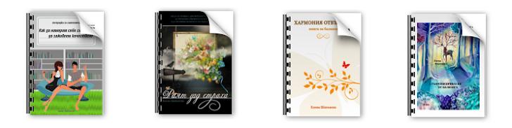 Книги от Елена Шахънска: