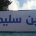 تفصيل وتفسير يفط اعلانات مين سليم في غزة والضفة .. اعلان مين سليم ؟