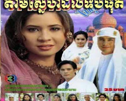 [ Movies ] Tam Sne Dol Ti Bom Poth - Khmer Movies, Thai - Khmer, Series Movies
