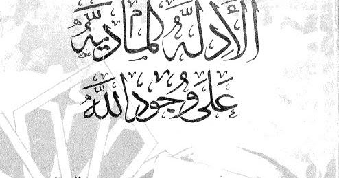 كتاب الله يتجلى في عصر العلم pdf