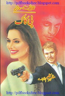 Pea Cock Imran Series By Mazhar Kaleem M.A