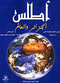 كل خرائط الجزائر والعالم ( اطلس الجزائر والعالم) %25D8%25A3%25D8%25B7