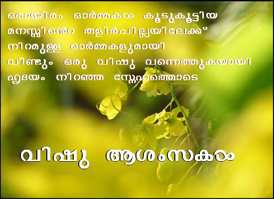 Malayalam New Year SMS Greetings Cards and Happy New Year Wishes ...