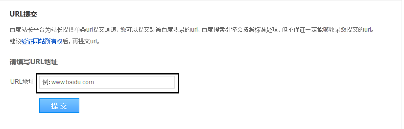submit url/link di baidu