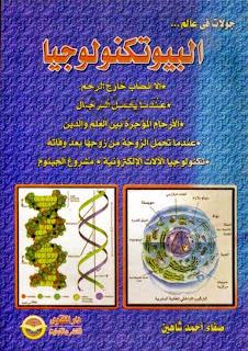 كتاب جولات في عالم البيوتكنولوجيا - صفاء أحمد شاهين