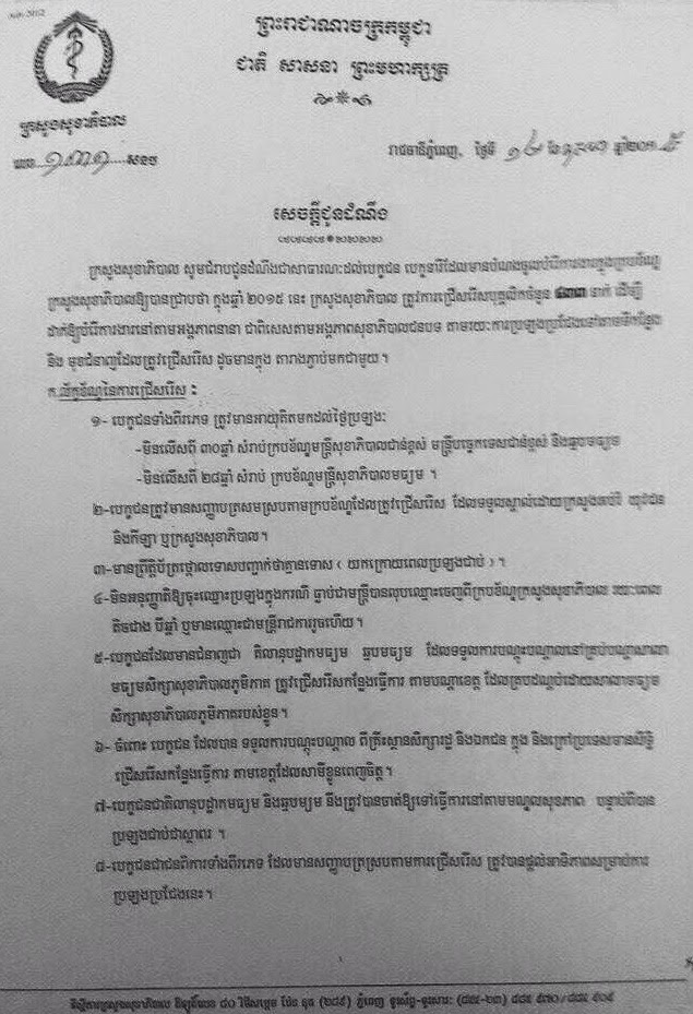 http://www.cambodiajobs.biz/2015/05/433-positions-ministry-of-health.html
