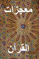 معجزات القرآن الكريم فيلم وثائقي,Miracles of the Quran Documentary
