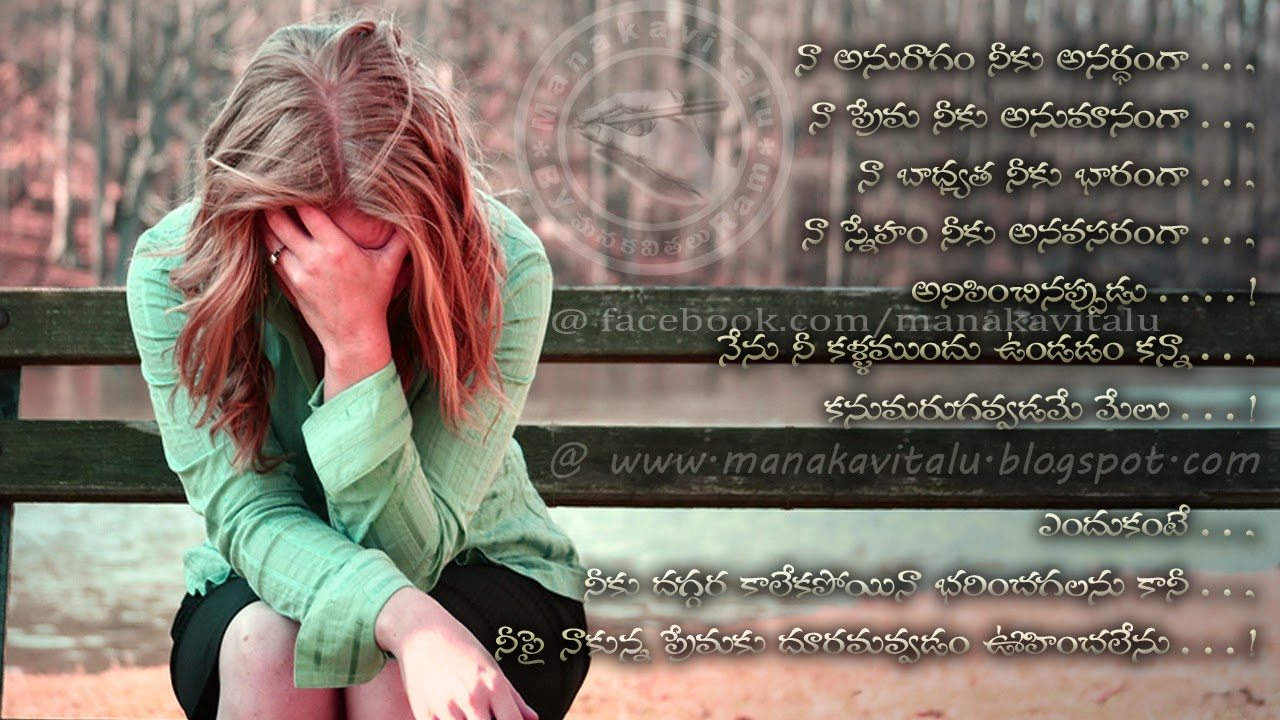 telugu sad mood images lonely girl
