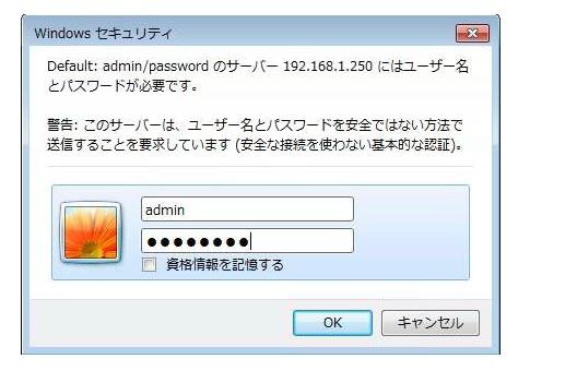 設定画面にログインするための「ユーザー名」と「パスワード」を入力