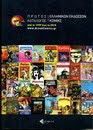 Η Μεγάλη Βίβλος των Κόμικς