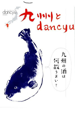 九州とdancyu [Kyushu to Dancyu] rar free download updated daily
