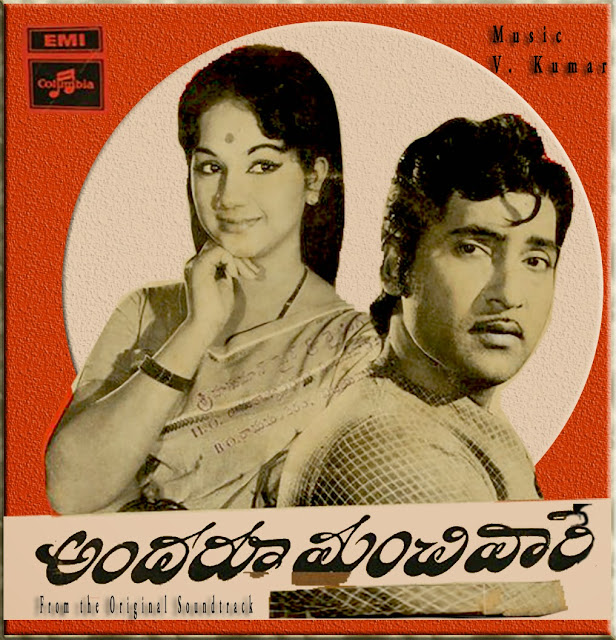 Andharu Manchivaare  Telugu Mp3 Songs Free  Download  1975