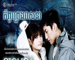 Phorb Preng Veasna - 31 End - [ 31 part(s) ]