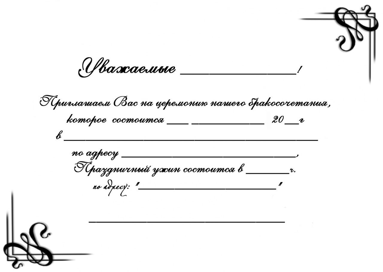Шаблоны приглашения на свадьбу своими руками