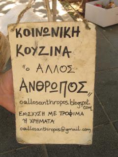 Από τον Homo Karagiozikus στον Κοινωνικό Άνθρωπο