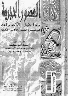 العصور الحجرية وما قبل الأسرات في مصر والشرق الأدنى القديم لـ أحمد أمين سليم