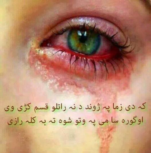 ... , Heart Touching Sms, Sad Poetry, Pashto Images Poetry, Image Poetry