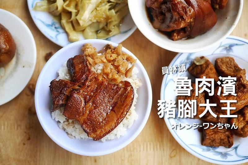 魯肉濱爌肉飯