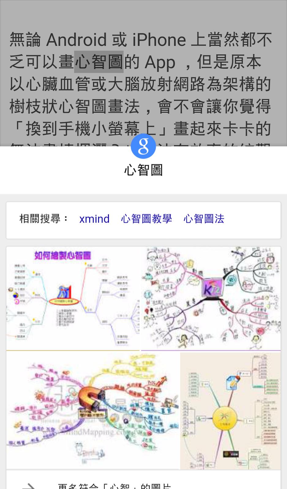 Google 幫行動閱讀加上知識百科!內建 Chrome App