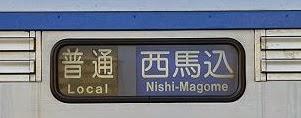 エアポート快速 羽田空港行き 3500形側面