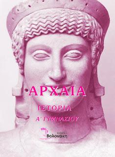 Σχολικο βοηθημα Ιστοριας α γυμνασιου Αρχαια Ιστορια