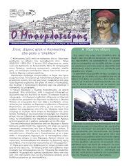 Τεύχος 15 Μάρτιος 2011