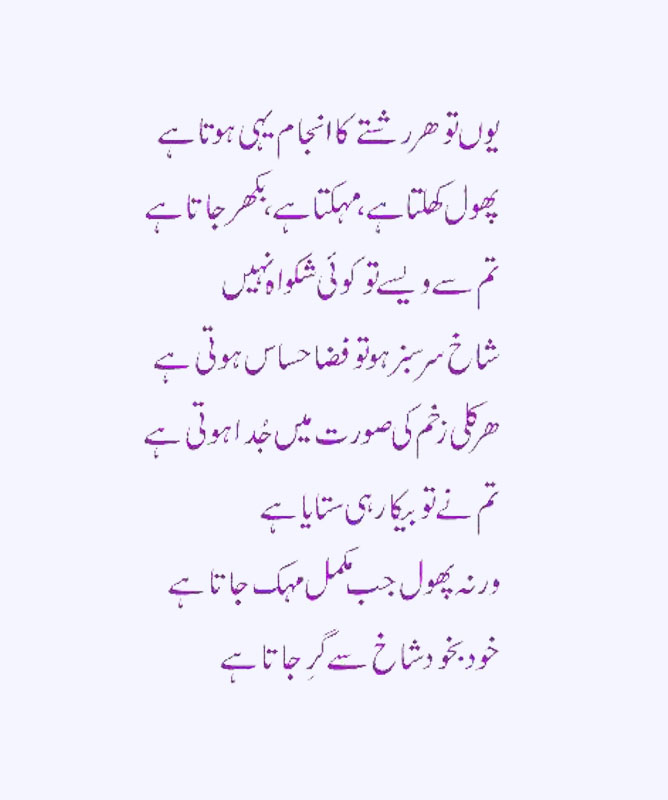 gallery for beautiful quotes on friendship in urdu