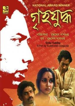 Grihajuddha 1982 Bengali Movie Watch Online