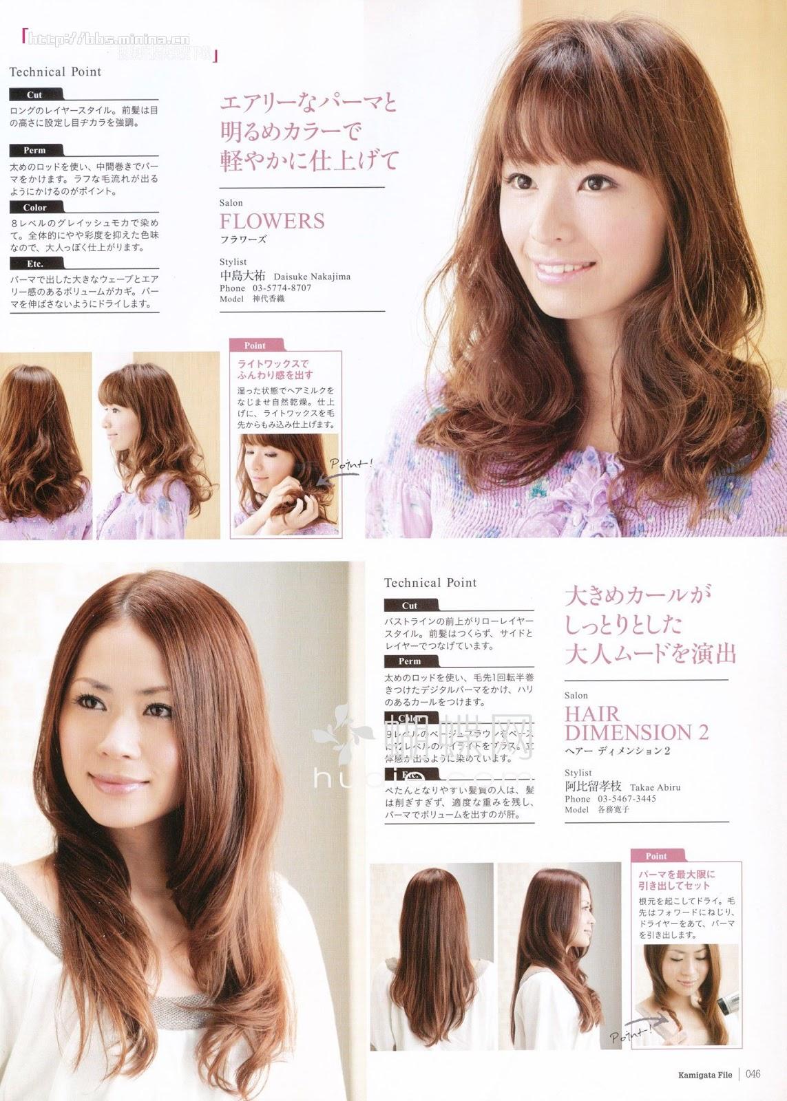 Cortes de cabello para mujer estilo asiatico