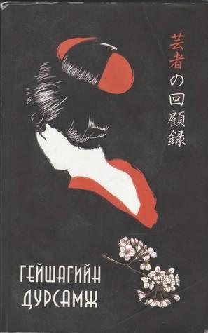 Эмэгтэй хүн бүрийн заавал унших номын жагсаалт гейшагийн дурсамж артур голден зурган илэрцүүд
