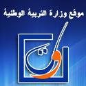 موقع وزارة التربية الوطنية وتكوين الاطر والبحث العلمي