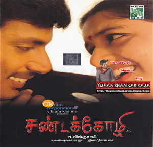Sandakozhi Sandaikozhi Movie Album/CD Cover