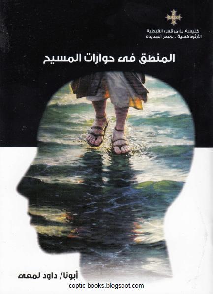 كتاب : المنطق في حوارات المسيح - ابونا داود لمعي