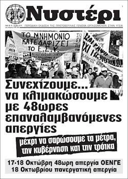 ΝΥΣΤΕΡΙ Νο18