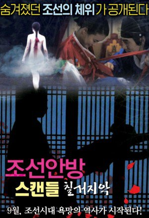 Joseon Scandal - The Seven Valid Causes for Divorce 2015