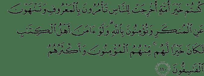 Surat Ali Imran Ayat 110