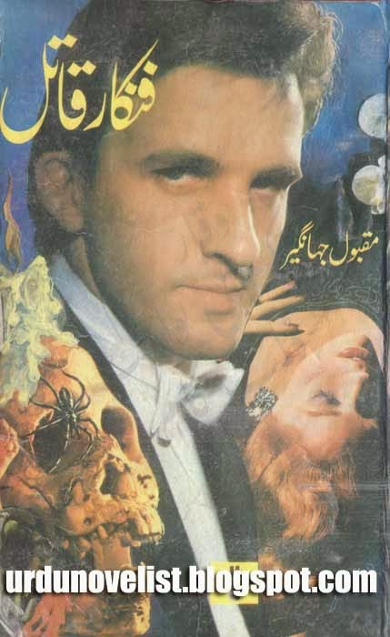 Fankar Qatil By Maqbool Jahangir